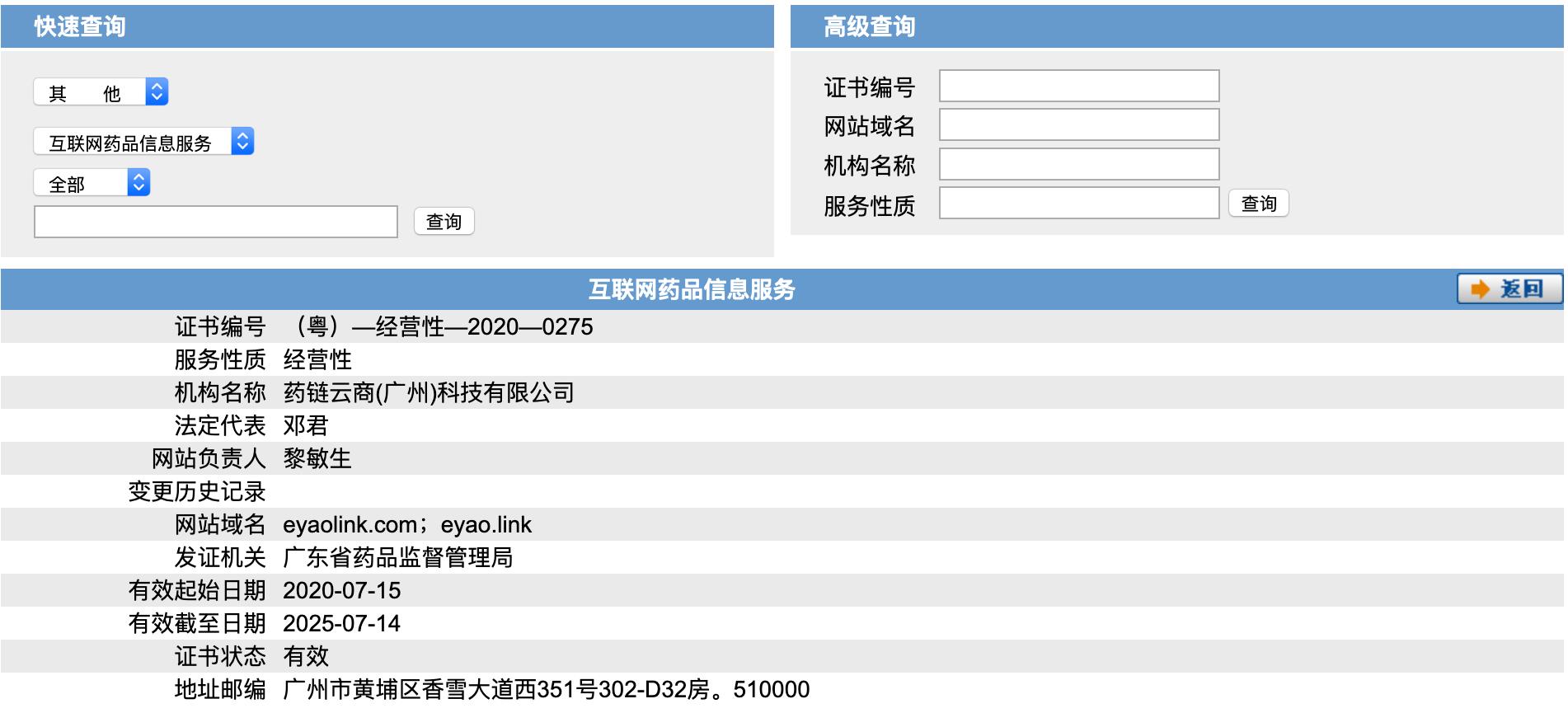 Screenshot_2020-10-29 国家药品监督管理局--数据查询的副本.png